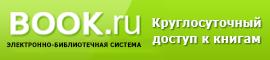 электронно-библиотечная система book.ru