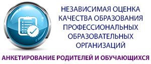 Независимая оценка качества образования профессиональных образовательных организаций